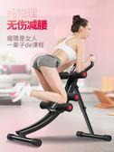 健腹器懶人收腹機腹部運動健身器材家用鍛煉腹肌訓練美腰器美腰機【八五折限時免運直出】