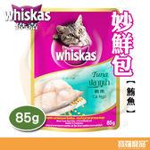 偉嘉貓咪 妙鮮包鮪魚85g湯包【寶羅寵品】