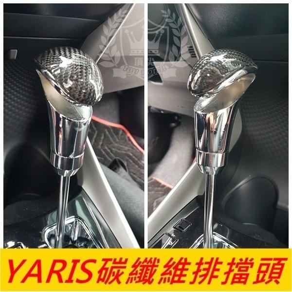 TOYOTA豐田【YARIS碳纖維排檔頭】小改款YARIS 小鴨 大鴨配件 金屬排檔頭 內裝手打擋升級