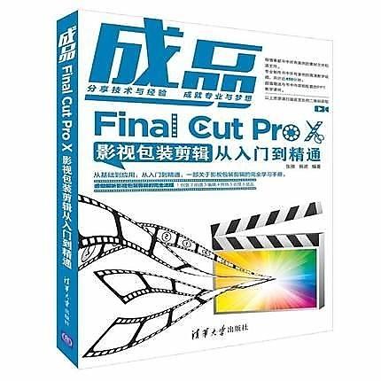 簡體書-十日到貨 R3Y 成品:Final Cut Pro X影視包裝剪輯從入門到精通 作者: 張馳, 楊諾   97873
