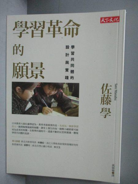 【書寶二手書T1/大學教育_OGA】學習革命的願景-學習共同體的設計與實踐_佐藤學