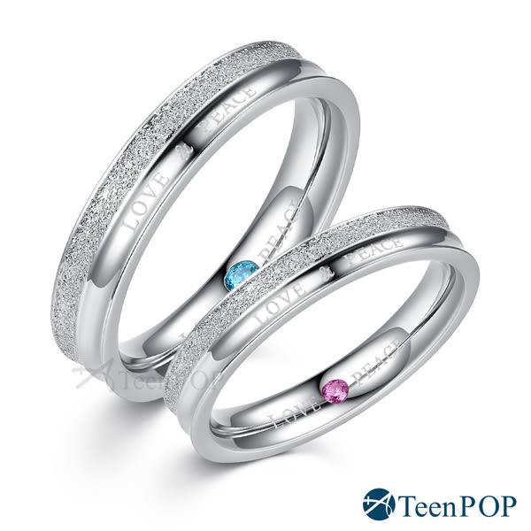 情侶對戒 ATeenPOP 珠寶白鋼戒指尾戒 愛與和平 聖誕禮物 七夕禮物 銀色款 單個價格