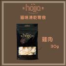 HOJJA賀家[貓咪凍乾零食,雞肉,30g,台灣製]
