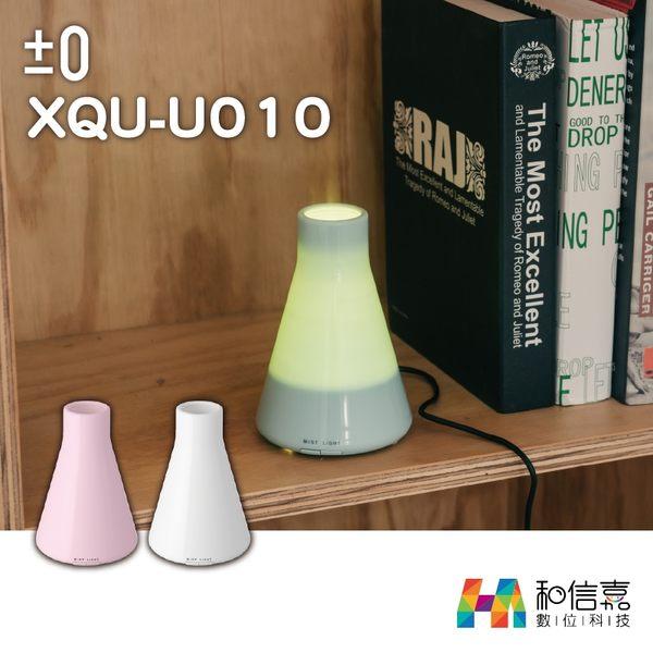 限時買一送一【和信嘉】±0 正負零 XQU-U010 精油香氛機 水霧+燈光 適用3-4坪小空間 群光公司貨
