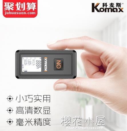 科麥斯微型激光測距儀紅外線測量儀高精度電子尺測量儀器量房神器『koko時裝店』