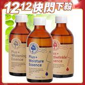 Nature Tree 濃縮精華液 250ml 精華安瓶原液 三款可選【PQ 美妝】