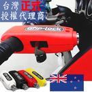 金德恩 正宗原廠紐西蘭製造 【Grip Lock】暢銷歐美 機車手把鎖 (榮獲多國專利 - 專利產品)