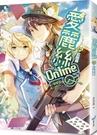 愛麗絲Online01:紅心篇【城邦讀書花園】