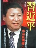 【書寶二手書T9/傳記_NLI】習近平-站在歷史十字路口的中共新領導人_楊中美