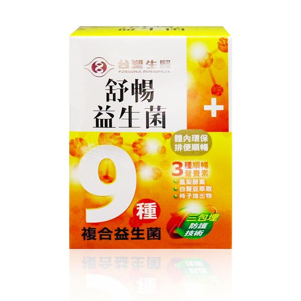 台塑生醫 醫之方 舒暢 益生菌 30包/盒