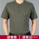 中年男士短袖T恤夏季純色大碼汗衫男裝寬鬆圓領中老年上衣爸爸裝 快速出貨