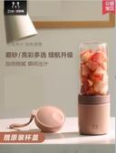 中科電榨汁機家用水果小型迷你充電炸果汁機學生電動便攜式榨汁杯 台北日光