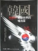 【書寶二手書T6/社會_NRT】韓國-撼動世界的嗆泡菜_丹尼爾‧圖德