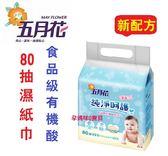 五月花80抽嬰兒柔濕巾~超厚型*有上蓋*3包入~無香精/無酒精/無甲醛/食品級有機酸更安心