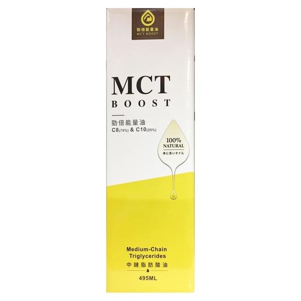 日清 MCT 勁倍能量油 中鏈脂肪酸油 495ml/瓶◆德瑞健康家◆