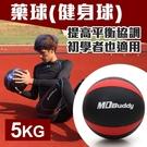 MDBuddy 5KG藥球(健身球 重力球 韻律 訓練 60098