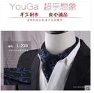 韓版男士領巾英倫復古西裝絲巾襯衫領口巾春秋冬季商務圍巾 萊俐亞