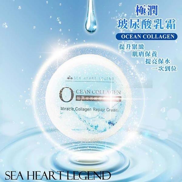【南紡購物中心】【心海文物】75ml極潤玻尿酸乳霜(SH-0031)