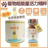 *WANG*好開胃《寵物超能量活力精粹寵物超能量活力精粹-小罐25G》挑嘴毛小孩最愛 狗適用
