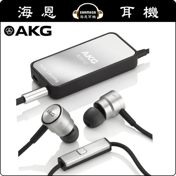 【海恩特價 ing】AKG K391NC 抗噪系列 耳道式耳機 愛科公司貨