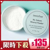 韓國 Innisfree 無油光薄荷礦物控油蜜粉 5g【BG Shop】