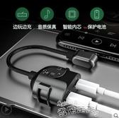 轉接頭iphone7/8/XS耳機轉換器充電聽歌二合一xsmax分線器邊充電邊聽歌吃雞 聖誕交換禮物