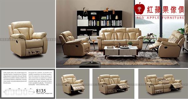 [紅蘋果傢俱] MHT-8135 高智能電動沙發 真皮沙發 牛皮沙發 數千坪展示