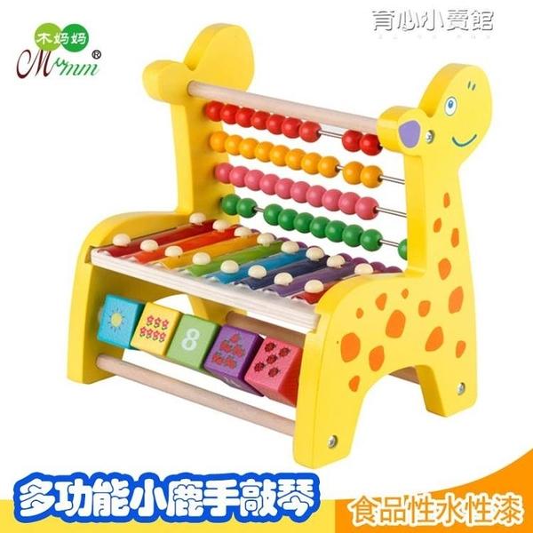 兒童手敲琴8-10個月男女孩寶寶益智音樂玩具1-2-3-4歲八音小木琴YYJ 育心館