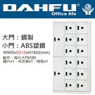DAHFU 大富 DF-SPL-5212 十四門置物櫃-W900xD510xH1802(mm)  /  個