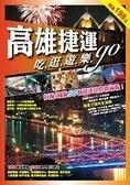 二手書博民逛書店《【高雄捷運吃逛遊樂GO】》 R2Y ISBN:98669944