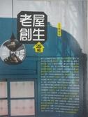 【書寶二手書T1/設計_D1D】老屋創生25帖_陳國慈, 李應平, 林欣誼