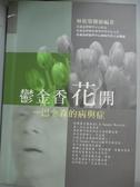 【書寶二手書T2/醫療_HST】鬱金香花開 : 巴金森的病與症_林欣榮