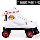 溜冰鞋雙排輪滑成年閃光滑輪四輪旱冰鞋專業滑冰鞋男女 YJT【快速出貨】