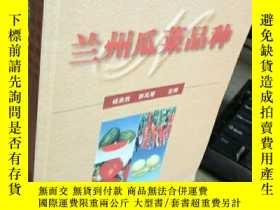 二手書博民逛書店罕見蘭州瓜菜品種Y162251 楊來勝 甘肅科學技術出版社 出版