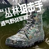 軍靴 3537高筒迷彩作訓鞋帆布軍靴男特種兵超輕07作戰靴戶外戰術靴軍鞋【韓國時尚週】