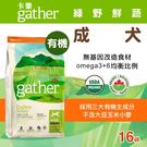 【毛麻吉寵物舖】卡樂有機糧 綠野鮮蔬成犬配方16磅 狗飼料/WDJ推薦/純素