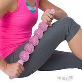 瑜伽棒腰部腿部背部瘦身頸椎按摩器按摩軸運動放鬆【全館免運】