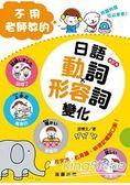 合訂本不用老師教的日語動詞、形容詞變化(附MP3 )
