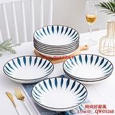 盤子套裝家用日式陶瓷碟子菜盤魚盤創意個性餐盤組合【時尚好家風】