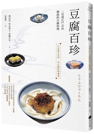 豆腐百珍:一百道江戶古法傳授的豆腐料理