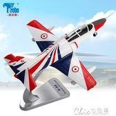 1:48K-8E教練機模擬飛機模型合金航模軍事模型戰鬥機模型靜態模型 七色堇