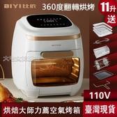 臺灣現貨 比依110V臺灣空氣烤箱全自動大容量空氣炸鍋新品智慧空氣炸機