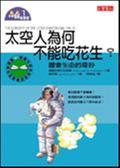 (二手書)我要當個科學家1-太空人為何不能吃花生