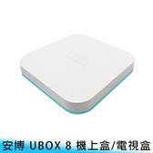 【妃航/免運】安博科技 UBOX8 盒子 電視盒/機上盒 4K/1080P 智能/藍牙5.0/語音 好禮三重送