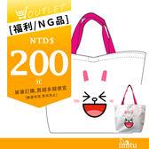 imitu [福利/NG品]【LINE FRIENDS】造型萬用袋(可愛兔兔_桃)