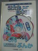 【書寶二手書T3/語言學習_HKE】新文化日本語-初級1_文化外國語專門學校_附光碟
