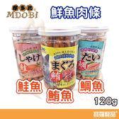 摩多比 MDOBI 貓用鮮魚肉條 鮪魚/鯛魚/鮭魚120g/貓零食/貓點心【寶羅寵品】