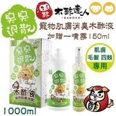 *WANG*木酢達人 寵物肌膚消臭木酢液1000ml加贈噴霧150ml*1(肌膚、毛髮、四肢專用)全犬貓適用