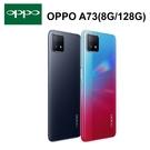 OPPO A73 5G (8G/128G) 6.5吋 雙卡雙待[24期0利率]