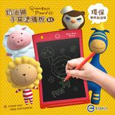 【Green Board】限量 奶油獅8.5吋手寫塗鴉板-太陽紅(畫畫塗鴉、練習寫字、留言、玩遊戲)
